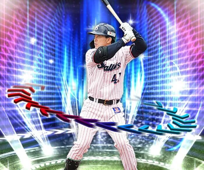 【プロスピA】2020エキサイティングプレイヤー第1弾 雄平選手1