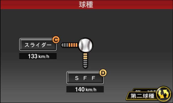【プロスピA】2020エキサイティングプレイヤー第1弾 大瀬良 大地投手3