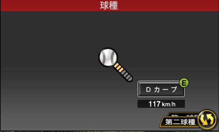 【プロスピA】2020エキサイティングプレイヤー第1弾 小笠原 慎之介投手3