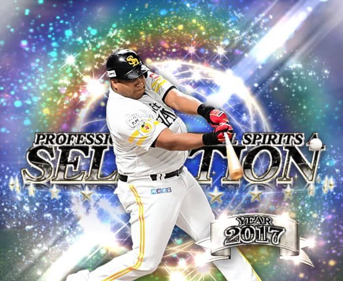 【プロスピA】2020プロスピセレクション第1弾 デスパイネ選手1