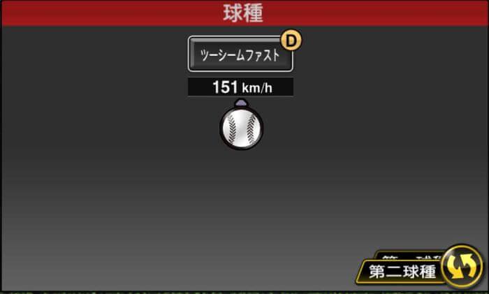 【プロスピA】2020プロスピセレクション 藤川 球児投手3