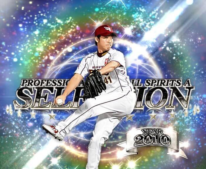 【プロスピA】2020プロスピセレクション第2弾 青山 浩二投手