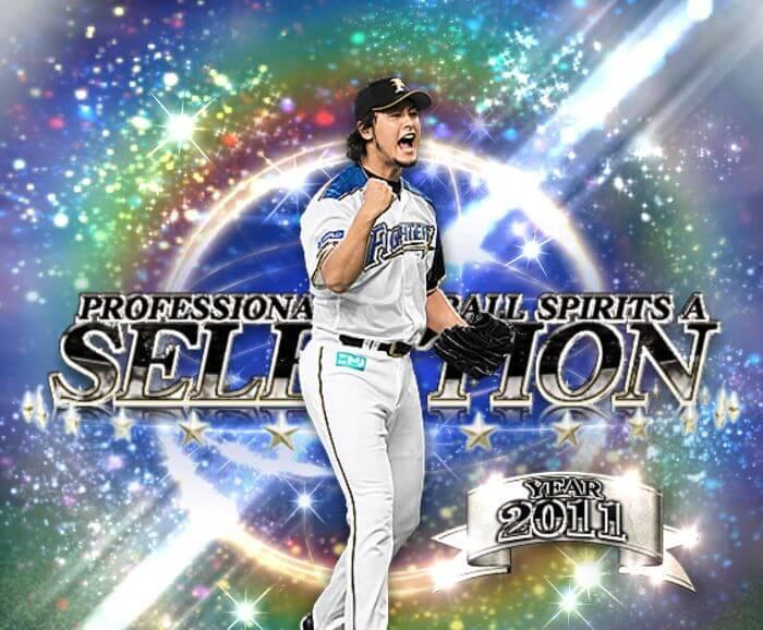 【プロスピA】2020プロスピセレクション第2弾 ダルビッシュ 有投手