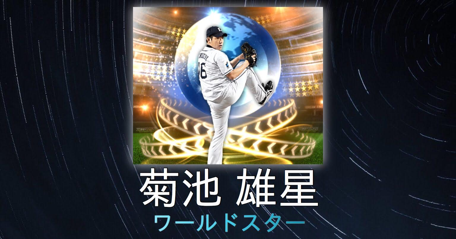 【プロスピA】2020ワールドスター 菊池 雄星投手